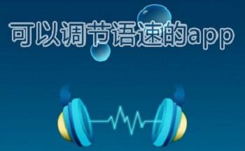 可以调节语速的听书软件