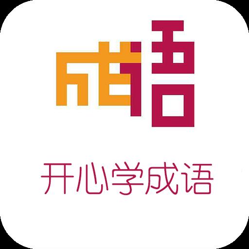 开心学成语app1.1.1 安卓版