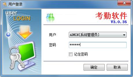浩顺(Hysoon)考勤机软件截图0