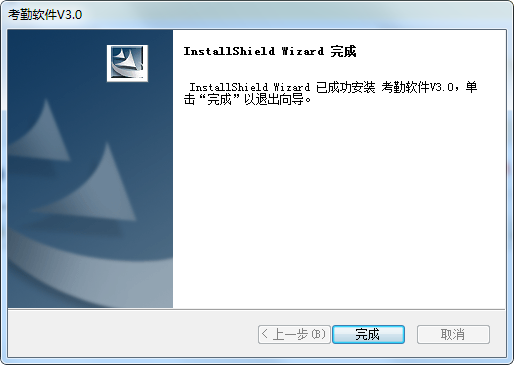 浩顺(Hysoon)考勤机软件截图1