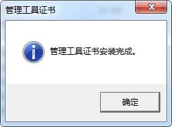 佳能管理工具证明书安装器截图0