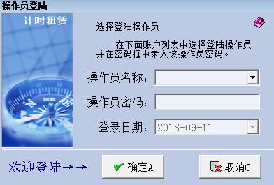 易达计时租赁管理软件截图0