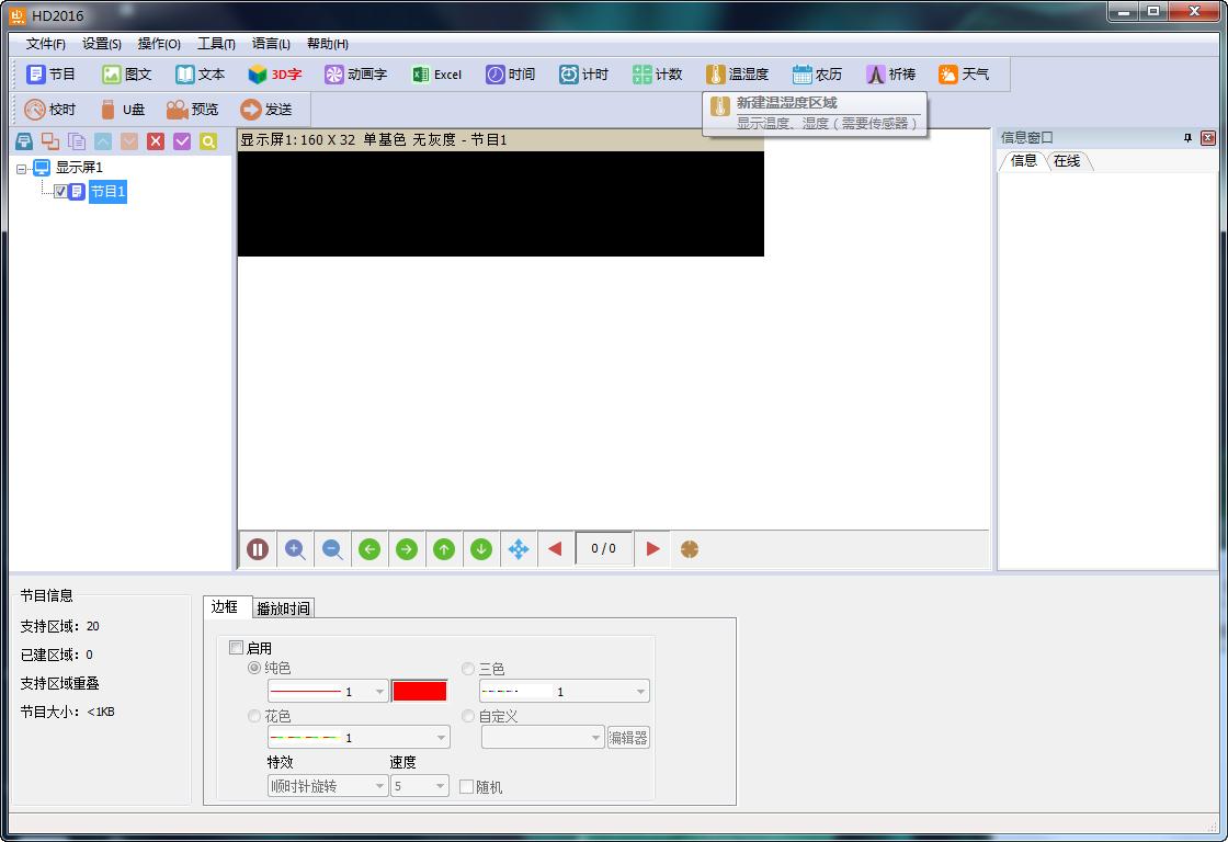 HD2016单双色软件截图1