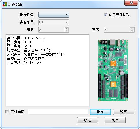 全彩控制软件LedArt截图0