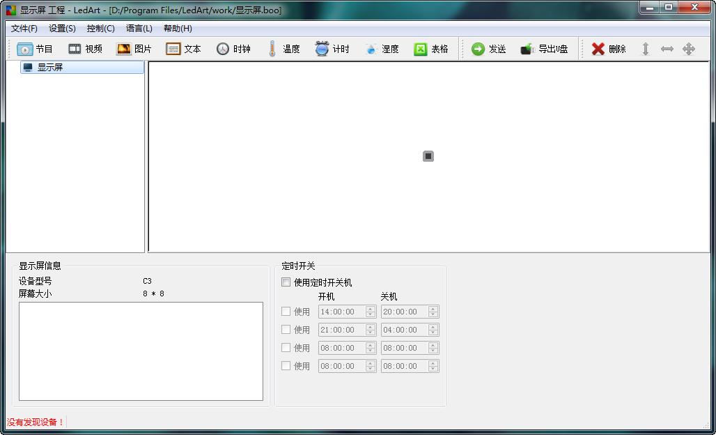 全彩控制软件LedArt截图1
