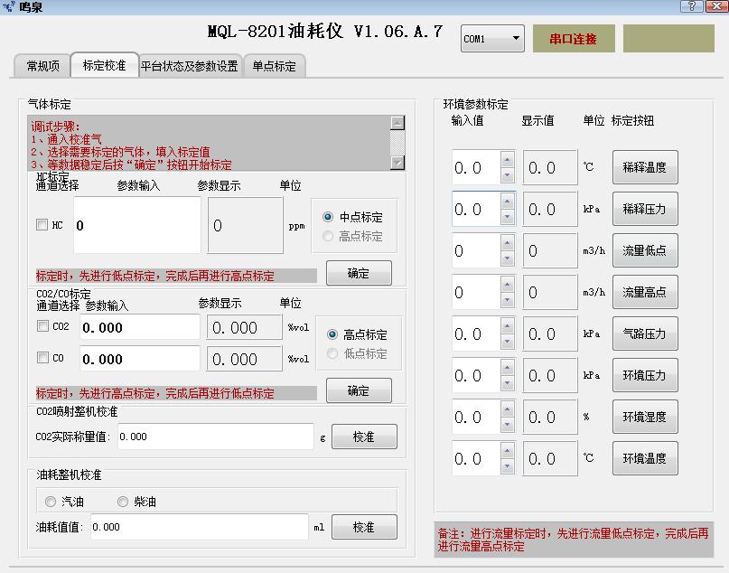 MQL8201碳平衡油耗仪上位机App截图1