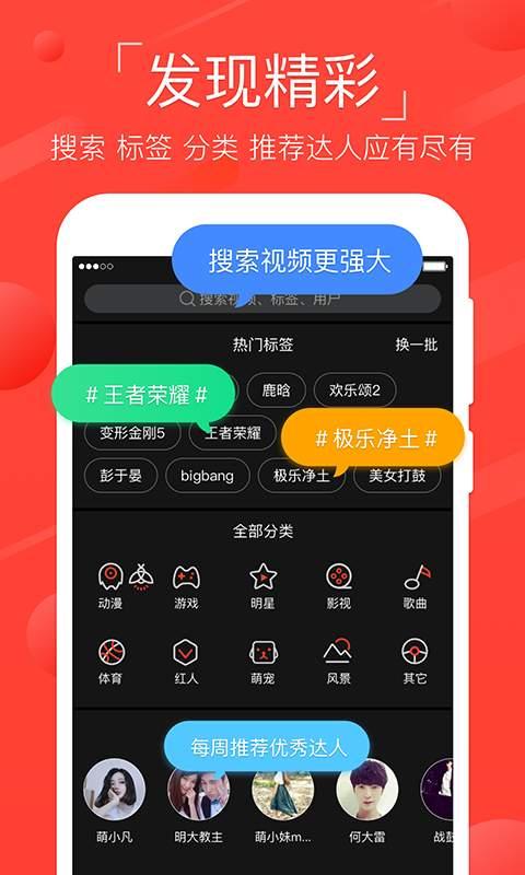 火萤视频桌面app安卓版截图
