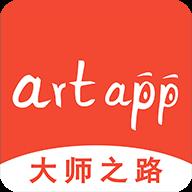 artapp大师之路1.2.0 安卓版