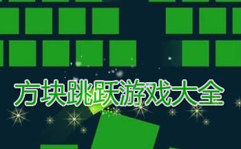 点击屏幕方块跳跃游戏_方块单机跳跃游戏