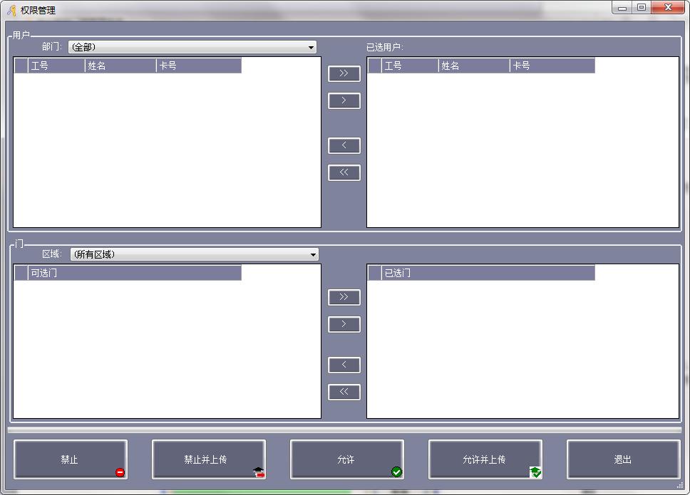 真地门禁控制器软件截图2