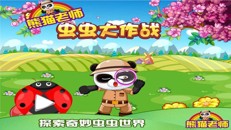 熊猫老师虫虫大作战截图