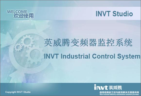 英威腾变频器监控系统(INVT Studio)截图0
