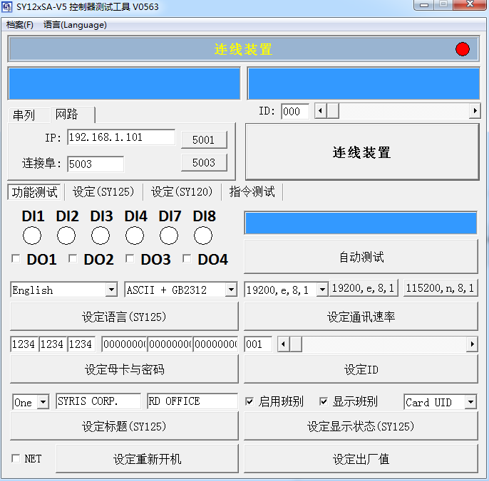 SYRIS玺瑞TestTools测试工具软件截图0