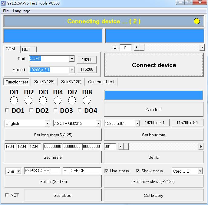 SYRIS玺瑞TestTools测试工具软件截图1