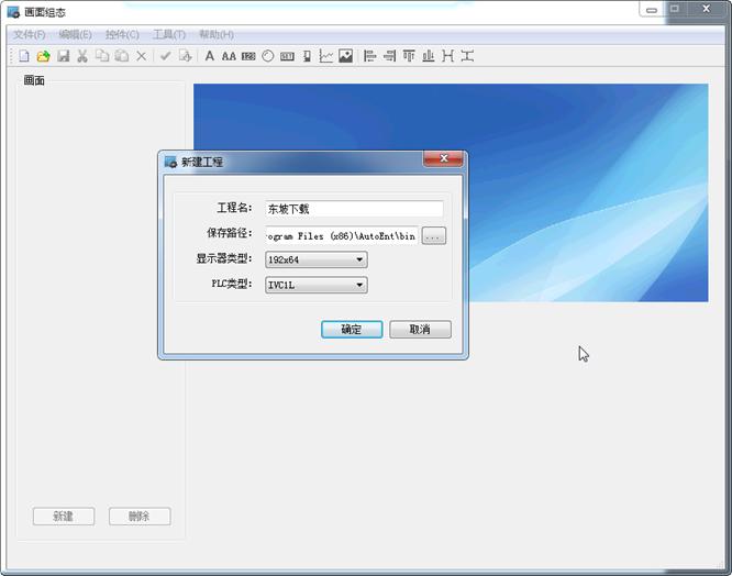 ICCD系列一体化可编程控制器画面组态软件(AutoEnt)截图0