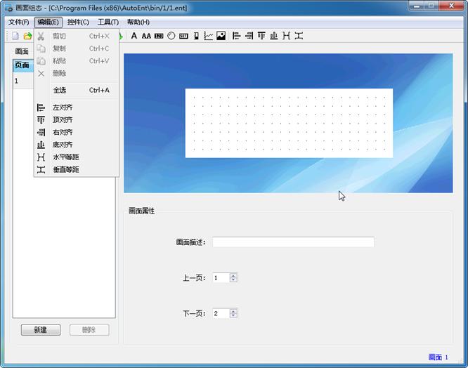 ICCD系列一体化可编程控制器画面组态软件(AutoEnt)截图1