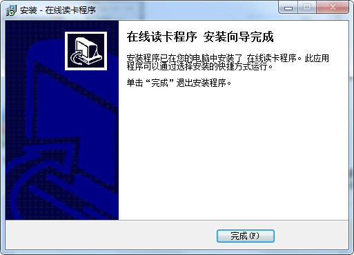 科密在线读卡程序软件截图1