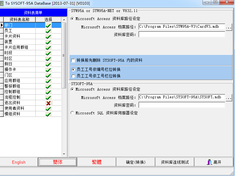 SYRIS玺瑞SYSOFT-95A_DataBase工具软件截图0