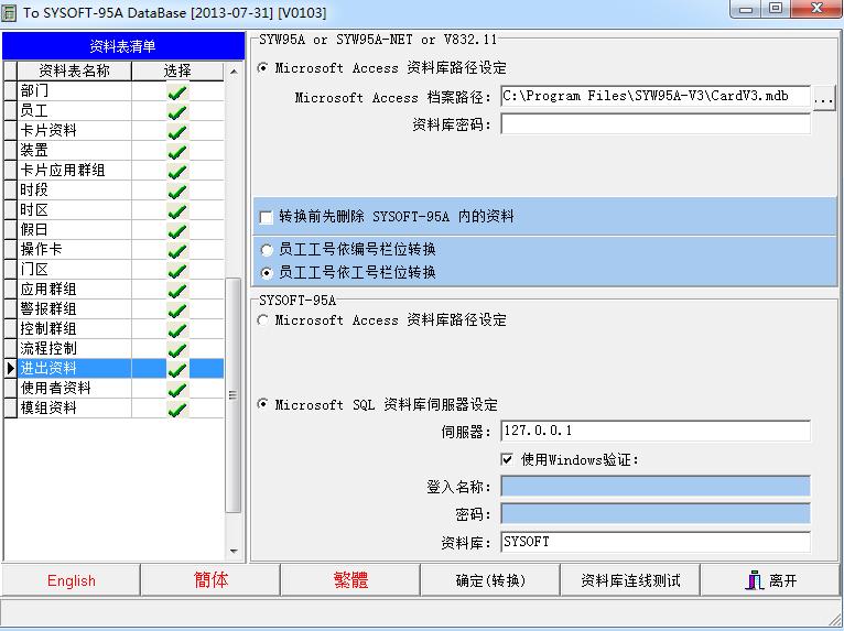 SYRIS玺瑞SYSOFT-95A_DataBase工具软件截图1