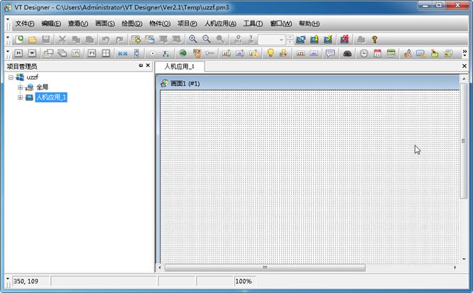 英威腾自动控制设计软件(VT Designer)截图0