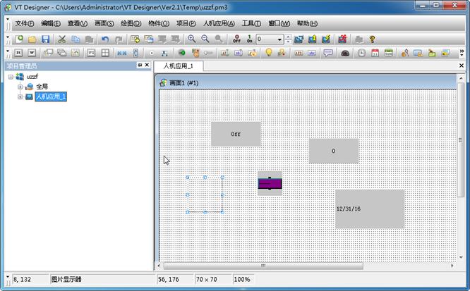 英威腾自动控制设计软件(VT Designer)截图1