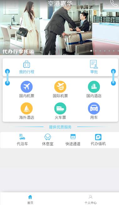 空港嘉华app截图