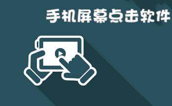 屏幕自动点击工具_安卓自动点击屏幕_屏幕自动点击器