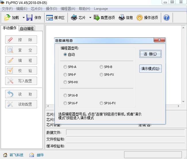 硕飞SP16编程器软件截图0