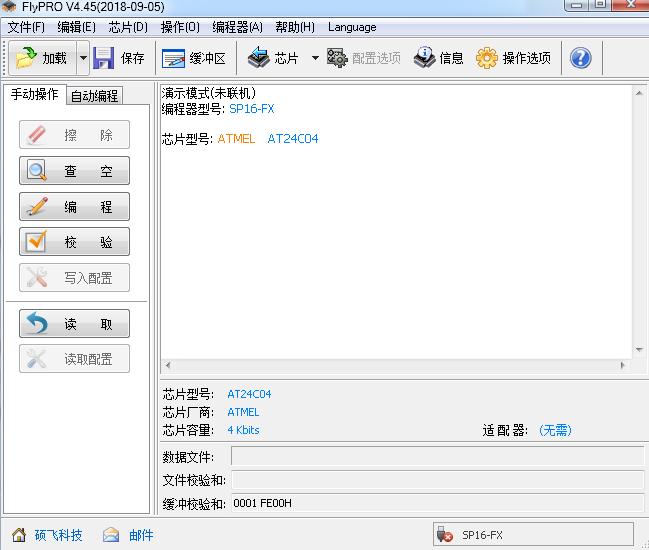 硕飞SP16编程器软件截图1