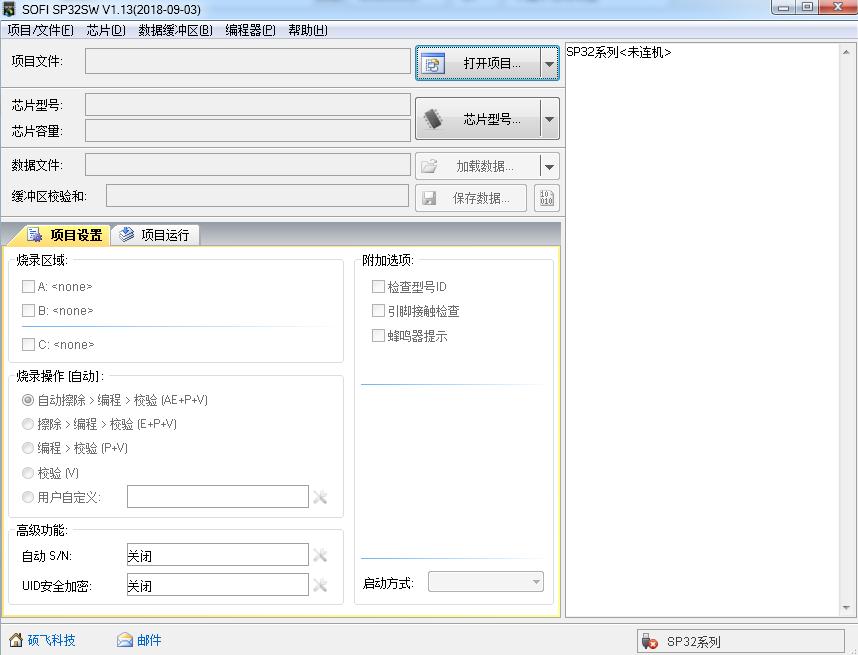 硕飞SP32系列编程器软件截图0