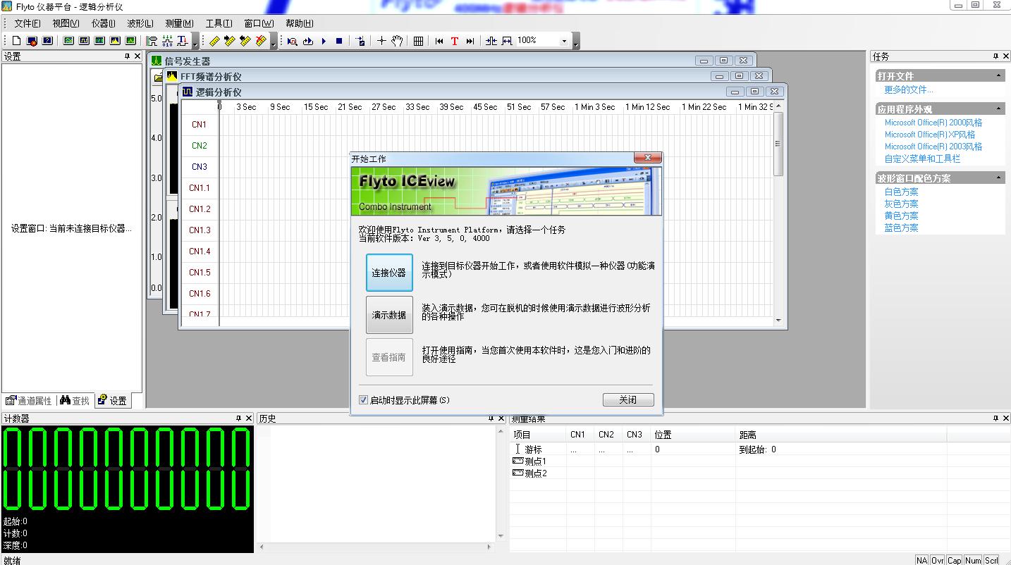 飞腾flyto仪器平台截图0