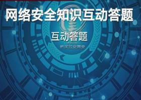武汉网警邀您参加网络安全互动答题活动