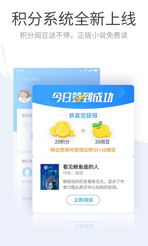 搜狗浏览器2018安卓版截图