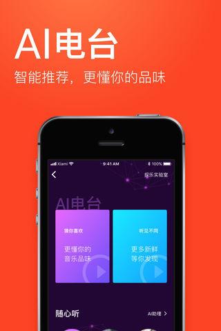 虾米音乐iPhone客户端截图