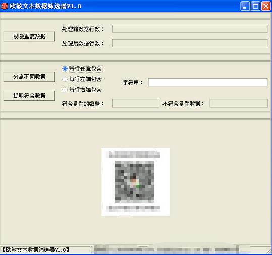 欧敏文本数据筛选器截图0