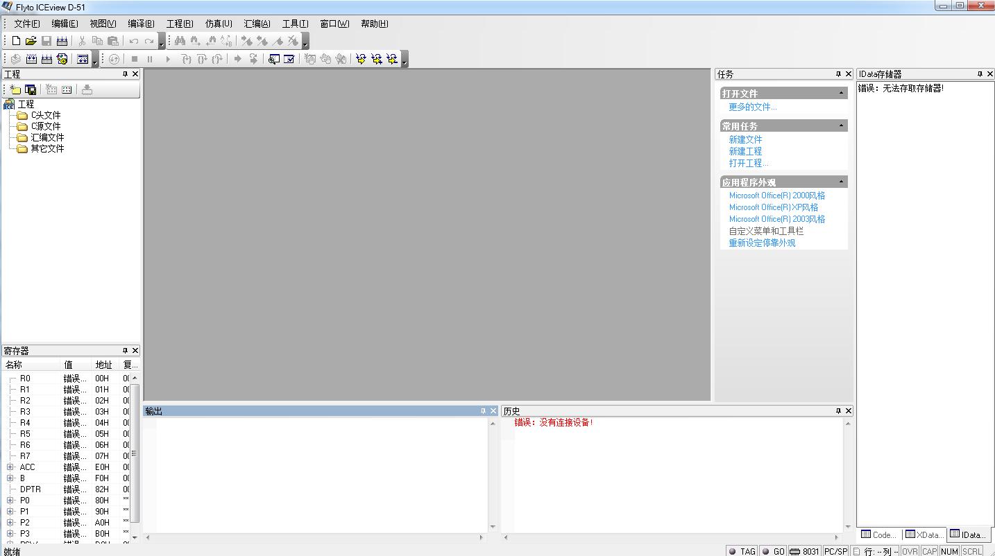 D51型单片机仿真器调试软件截图0