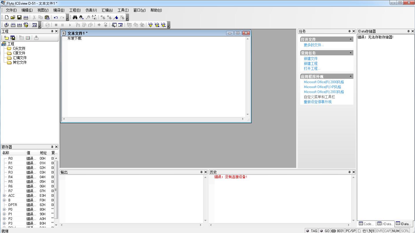 D51型单片机仿真器调试软件截图1