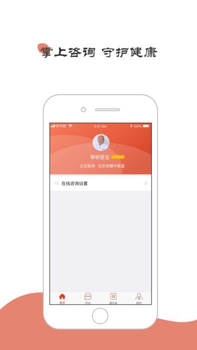 北京好中医app截图