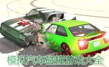 模拟汽车碰撞游戏下载_手机汽车碰撞游戏