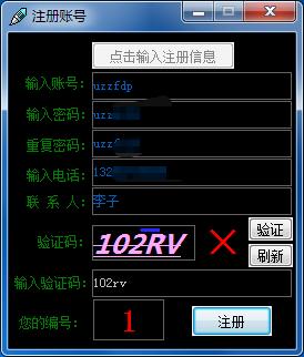 密保信息保护器截图1