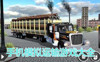 开货车模拟运输游戏大全_单机模拟运输游戏大全
