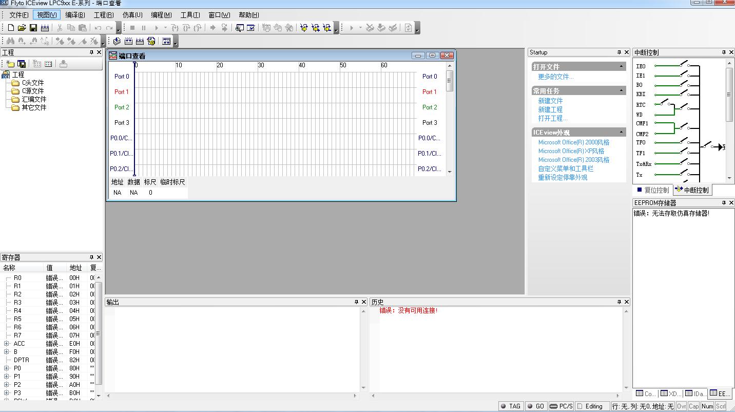 E900型单片机仿真器调试软件截图0