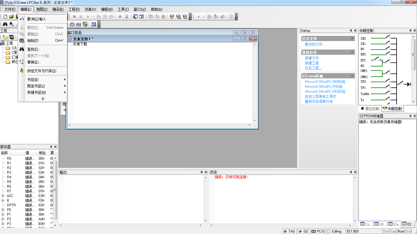 E900型单片机仿真器调试软件截图1