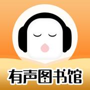 懒人听书苹果版3.3.4官网免费版