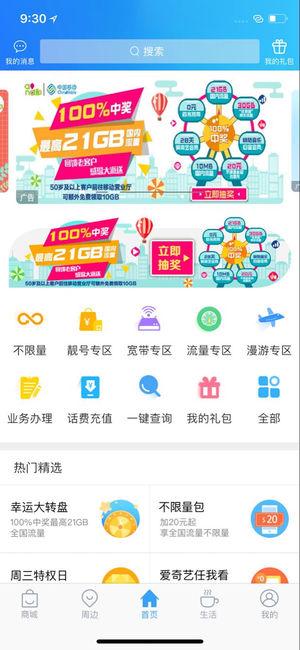 上海移动和你ios截图