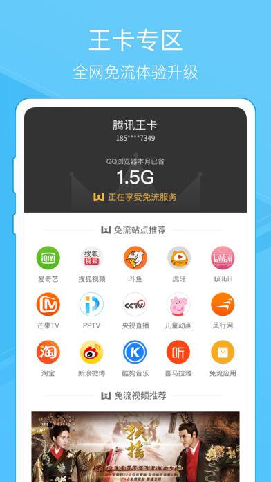 QQ浏览器iPhone版截图