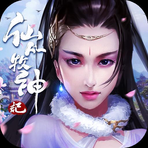 仙凡牧神记安卓版2.2.0 官方版