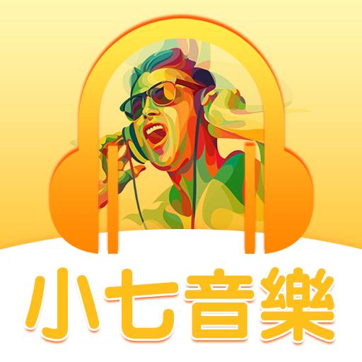 小七音乐app