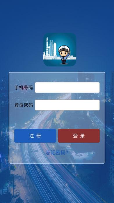 上海交警APP截图