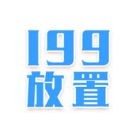 199放置奇迹游戏0.0.6 安卓版